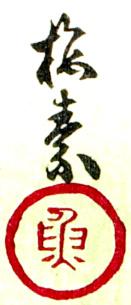 Ukiyo-e Signature Sample Database